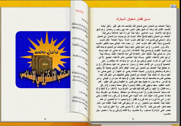 ادع إلى سبيل ربك لسلام محسن كتاب تقلب صفحاته بنفسك كأنه حقيقة 5-12