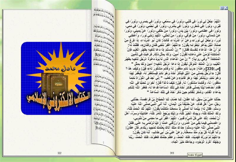 مختصر قيام الليل وقيام رمضان والوتر كتاب تقلب صفحاته بنفسك 5-14