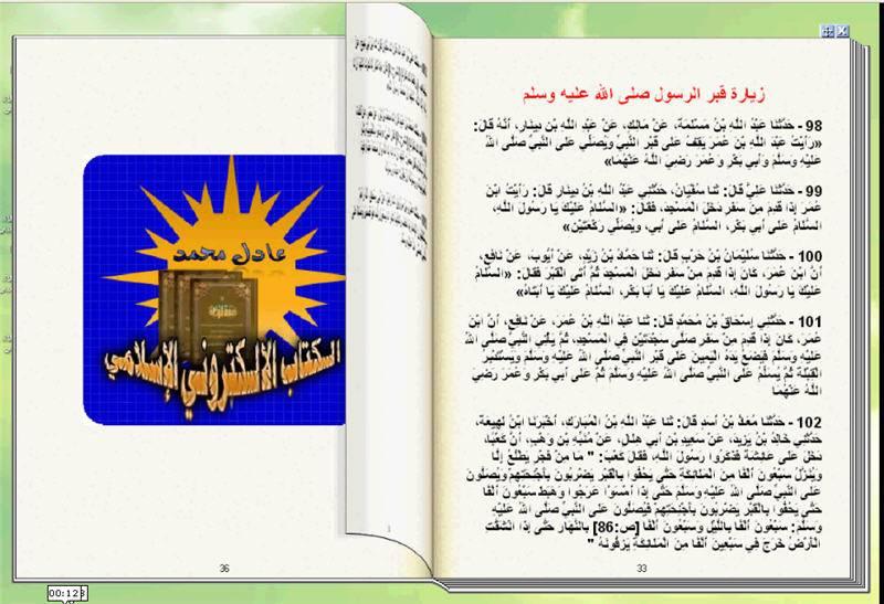 فضل الصلاة على النبي كتاب تقلب صفحاته بنفسك كأنه حقيقة 5-15