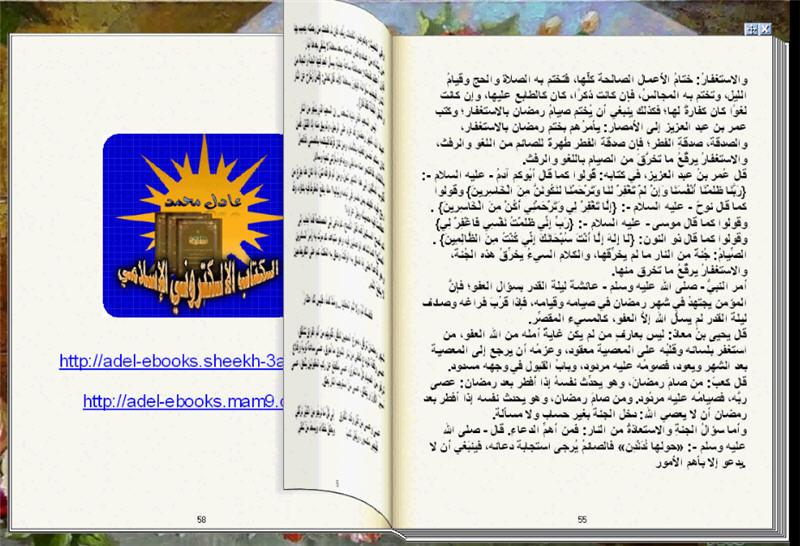 وظائف رمضان كتاب تقلب صفحاته بنفسك كأنه حقيقة 5-17
