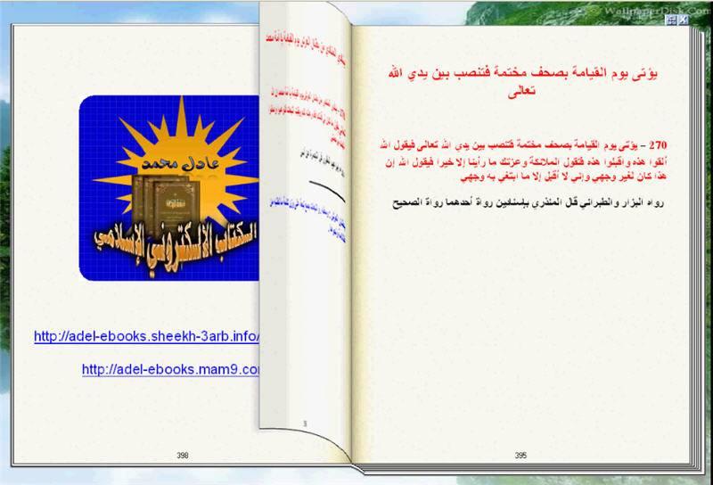 الاتحافات السنية بالأحاديث القدسية كتاب تقلب صفحاته بنفسك كأنه حقيقة 5-18