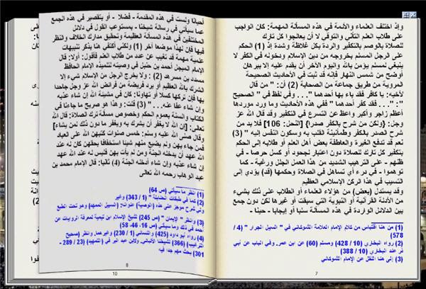 حكم تارك الصلاة للألباني كتاب تقلب صفحاته بنفسك كأنه حقيقة 5-3