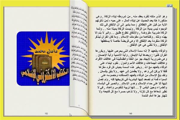 أولئك الذين صدقوا كتاب تقلب صفحاته بنفسك كأنه حقيقة 5-6