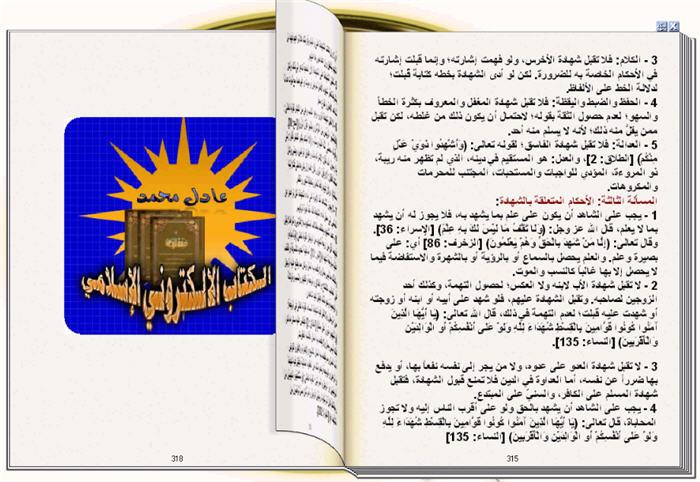 الفقه الميسرفي ضوء الكتاب والسنة كتاب تقلب صفحاته بنفسك كأنه حقيقة 5-9