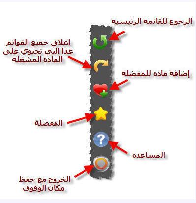 حصريا برنامج حقيبة المسلم كنز حقيقي لكل مسلم  منقول 6-2