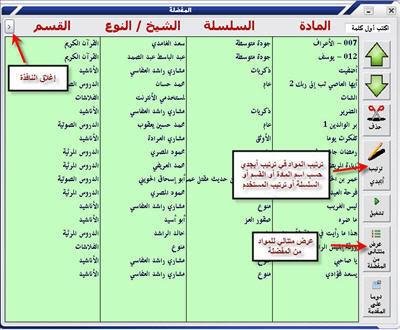 حصريا برنامج حقيبة المسلم كنز حقيقي لكل مسلم  منقول 7