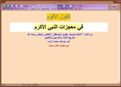 القول الأقوم في معجزات النبي الأكرم كتاب الكتروني رائع 8a2cebb0