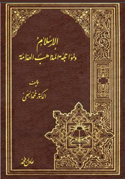 الإسلام ومواجهة المذاهب الهدامة كتاب الكتروني رائع A111