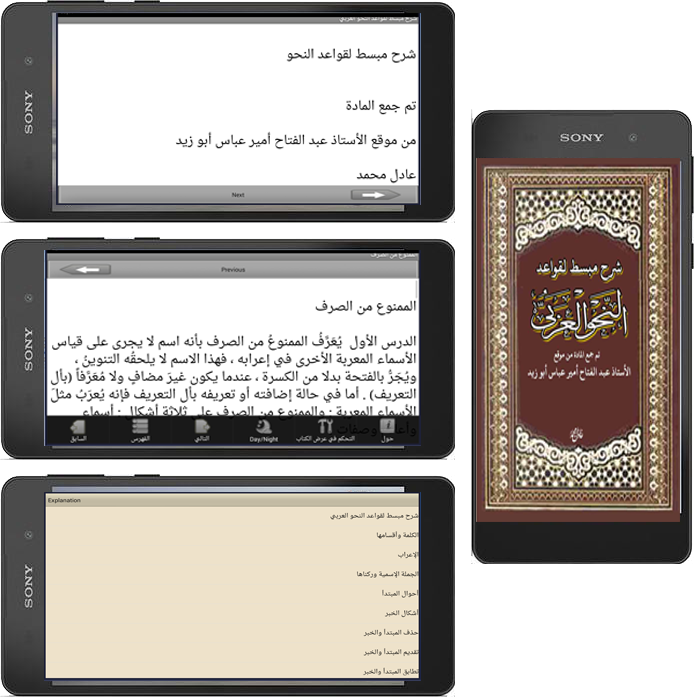 تطبيق النحو العربي الشامل والمبسط لهواتف الأندرويد _2