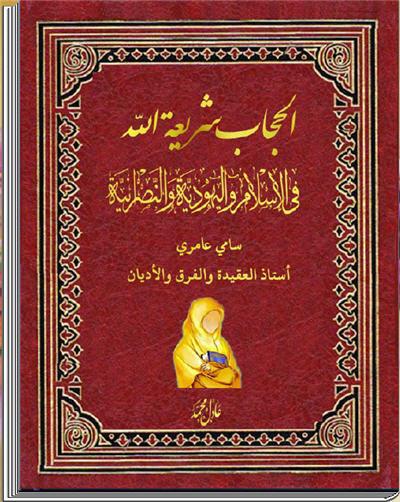 الحجاب شريعة الله في الإسلام واليهودية والنصرانية كتاب الكتروني رائع _3