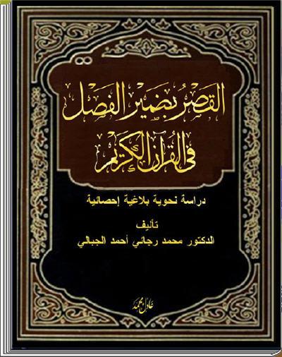 للهواتف والآيباد القصر بضمير الفصل في القرآن الكريم كتاب الكتروني رائع _4