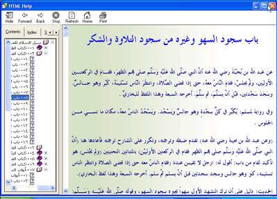 سبل السلام شرح بلوغ المرام من موقع أم الكتاب C6eb8e97