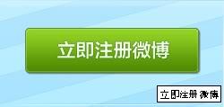 Hướng dẫn cách đăng kí Weibo Blog để có thể tự mình gởi tin nhắn đến Nhiếp Viễn Ca Ca Internet-Guiding-23