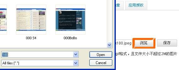 Hướng dẫn cách đăng kí Weibo Blog để có thể tự mình gởi tin nhắn đến Nhiếp Viễn Ca Ca Internet-Guiding-37