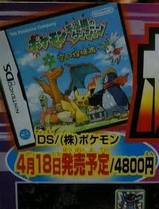 Pokemon Mystery Dungeon: Explorers of the sky Dibujo-6