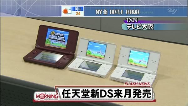 Nueva Nintendo DSI XL! Dsi_xl_sized
