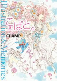 "Kobato, l'artbook ""Illustration and Memories"" Kobatoillo"