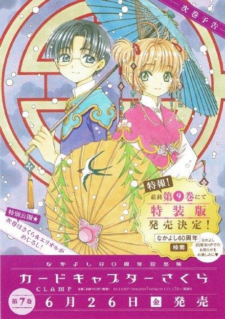 Nouvelle édition de Card Captor Sakura en 9 volumes - Page 3 Tumblr_np4jrgem721rtf1q8o1_500