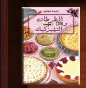 مكتبة الطبخ بظغة زر يصبح الكتاب بين يديك ---1-1