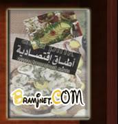مكتبة الطبخ بظغة زر يصبح الكتاب بين يديك 1-1----ccc