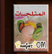 مكتبة الطبخ بظغة زر يصبح الكتاب بين يديك 5567