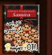 مكتبة الطبخ بظغة زر يصبح الكتاب بين يديك 8cd5b840