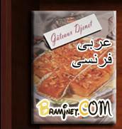 مكتبة الطبخ بظغة زر يصبح الكتاب بين يديك 9785f612
