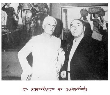 ლადო გუდიაშვილი Gudiashvilidakakabadze
