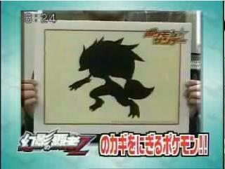 Silueta del Pokemon Z Z2