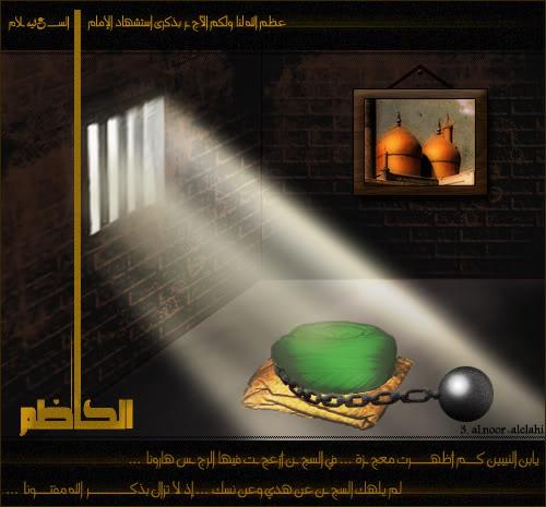 استشهاد رهين السجون الامام المغيب فاضح الطغاة ومنهاج الإصلاح الامام الكاظم ع Dc465be4ef