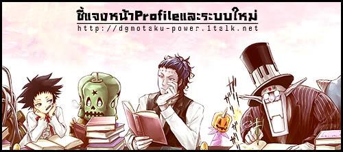 D.Gray-Man :: D.G-Otaku Webboard - News Noahteach