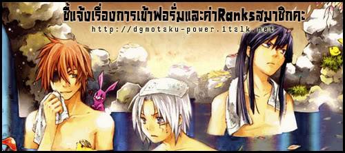 D.Gray-Man :: D.G-Otaku Webboard - News Forum
