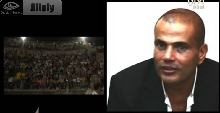 """تحميل """"المؤتمر الصحفى """" لعمرو دياب بعد حفلة """"الاردن 2008"""" 14"""