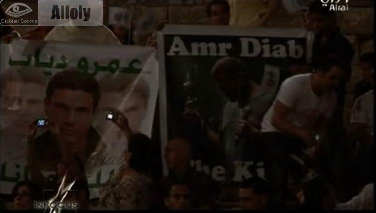 """تحميل """"المؤتمر الصحفى """" لعمرو دياب بعد حفلة """"الاردن 2008"""" 4"""