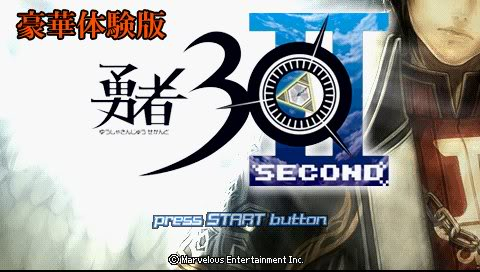 Yuusha 30 Second Demo (JPN) 2z9ck03