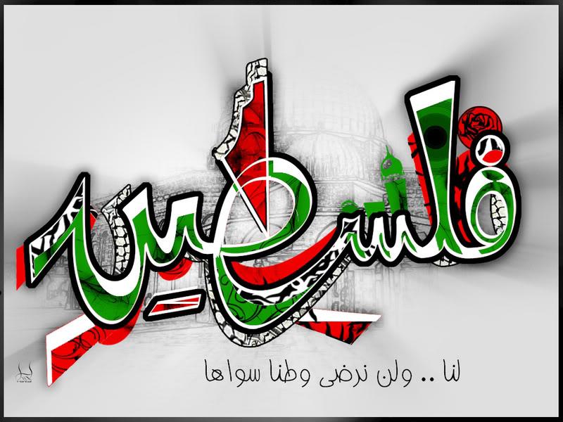 'فلسطين عبر العصور في سطور' Palestine2nv3
