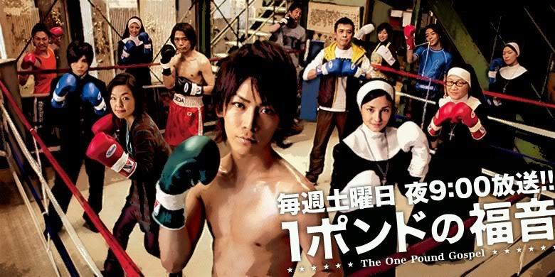 1 Pound no Fukuin 1_Pound_no_Fukuin-Banner