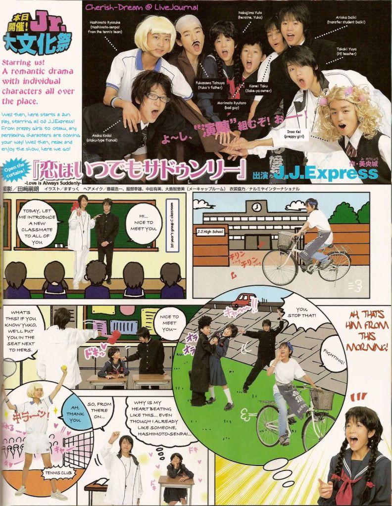 photo manga! Myojo200512100jr3