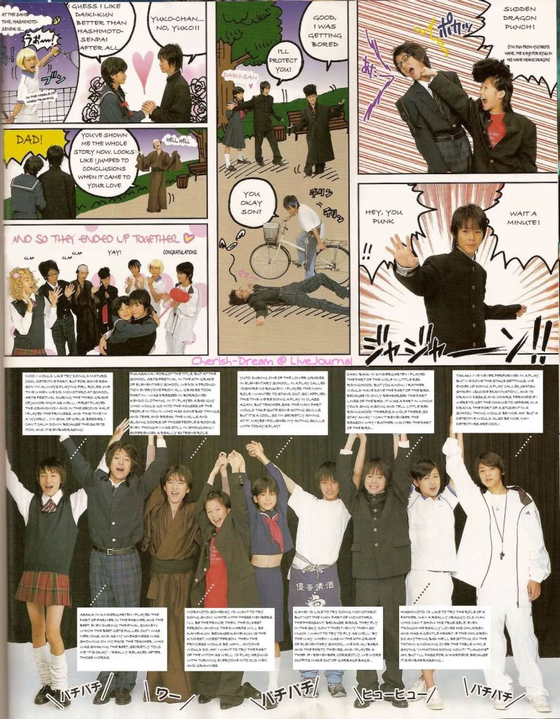 photo manga! Myojo200512102ax5