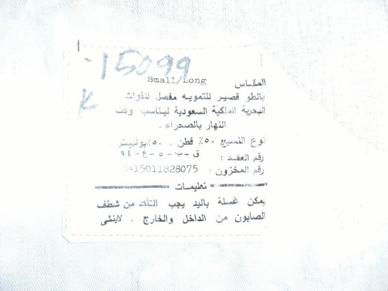 Saudi Choc Chip Uniform?? F4cc1470
