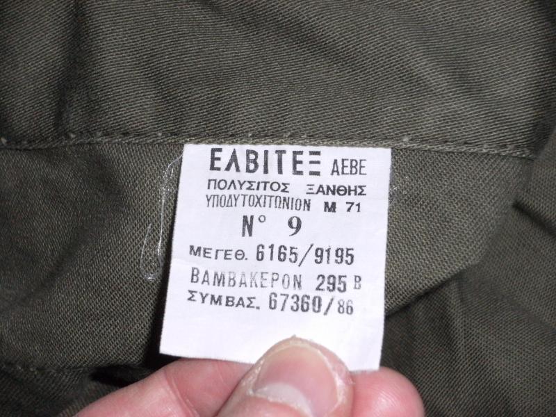 1970s? OG Combat Jacket and Shorts DSCF0005_zps17b2e855