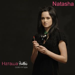 Наташа Ранетка Sdfdf