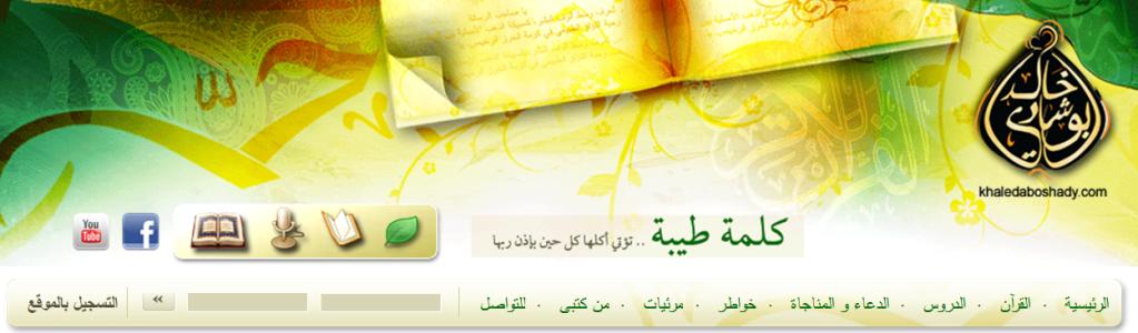 Dr. Khaled Abo Shady (his personal web site)>>> Khaled