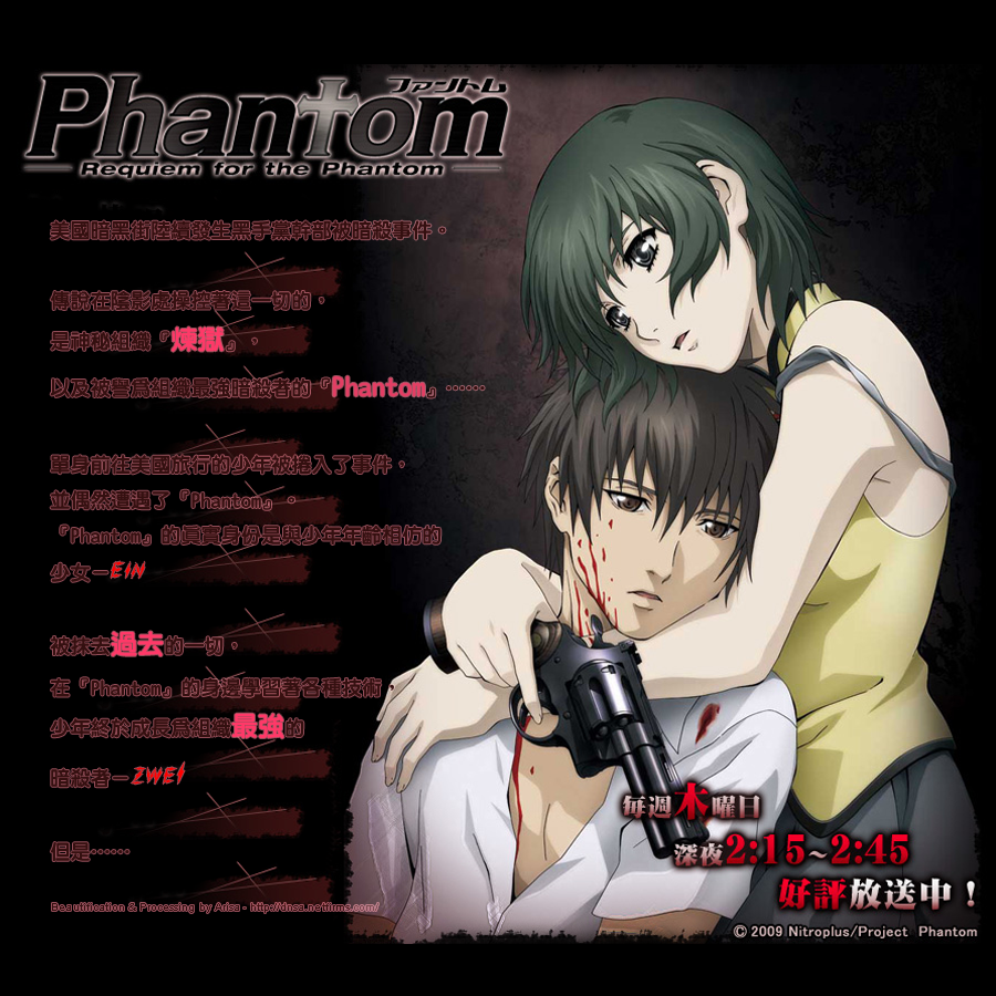 Anime Pics Phantom