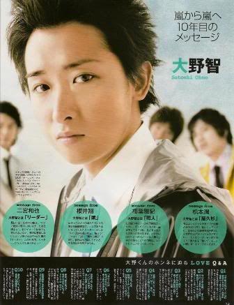 Arashi - 嵐 Ohno