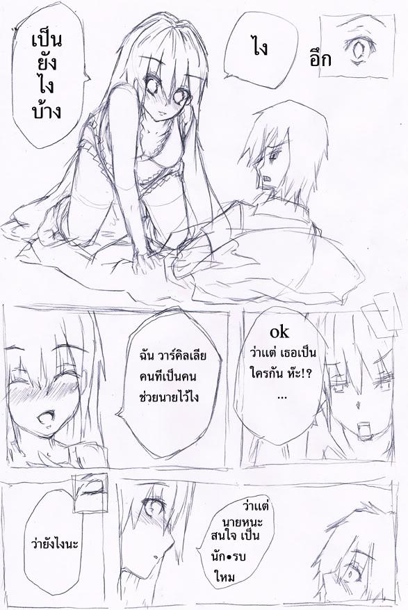 [Character CF 2.5]Sukai Oyuki [complet] 3