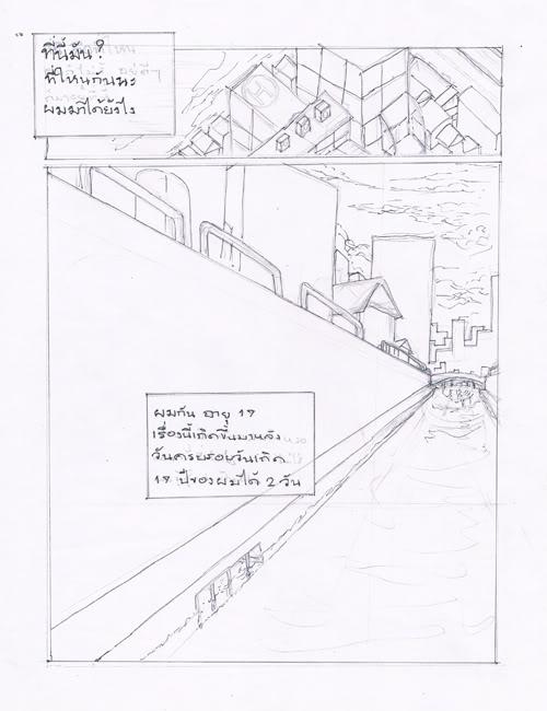 [E-Comic][SoS!]ตอนที่ 1+[Dream share]ตอนที่ 1 ปิดกระทู้ชั่วคราว E1