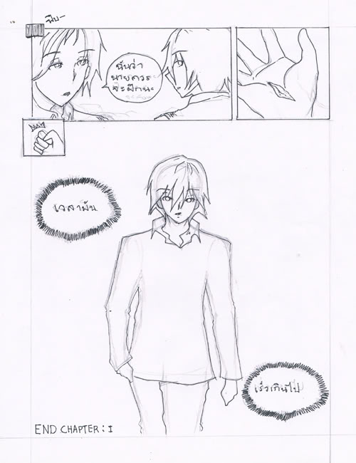 [E-Comic][SoS!]ตอนที่ 1+[Dream share]ตอนที่ 1 ปิดกระทู้ชั่วคราว E10