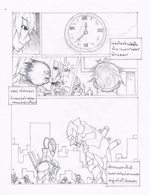 [E-Comic][SoS!]ตอนที่ 1+[Dream share]ตอนที่ 1 ปิดกระทู้ชั่วคราว E2