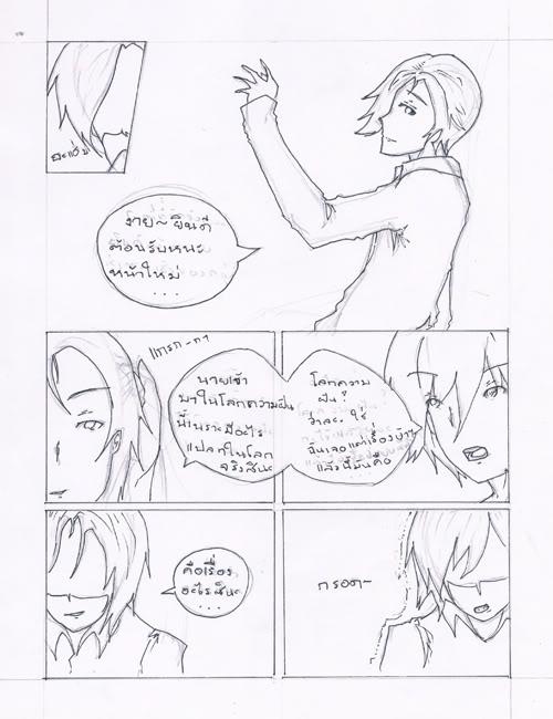 [E-Comic][SoS!]ตอนที่ 1+[Dream share]ตอนที่ 1 ปิดกระทู้ชั่วคราว E8